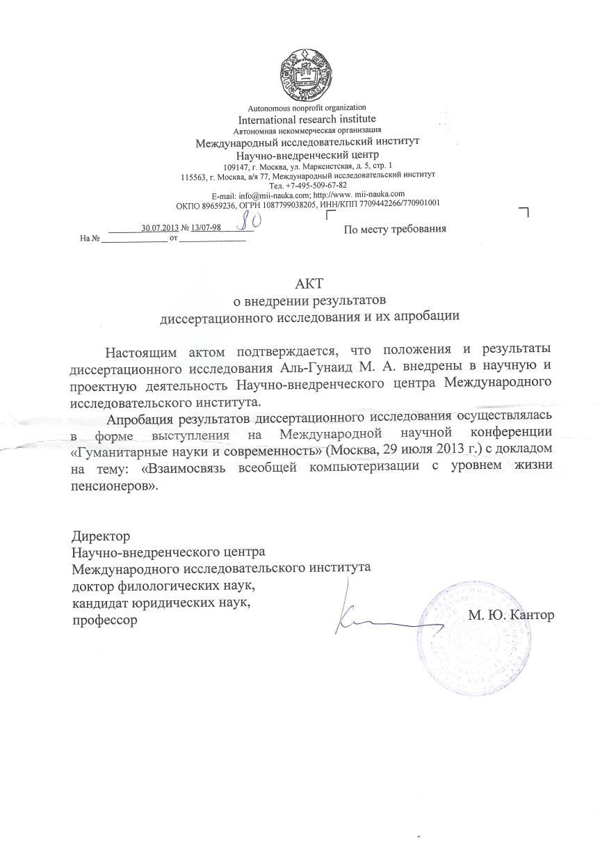 Акт о внедрении результатов исследования